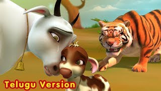Punyakoti Telugu Story | Honest Cow and the Tiger Stories for Kids | Infobells thumbnail