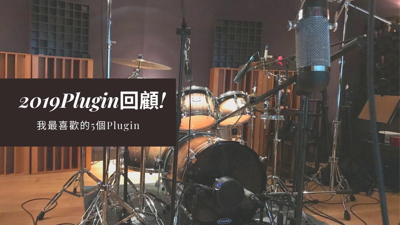 2019Plugin回顧!我最喜歡的5個Plugin!!