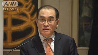 亡命した北朝鮮元公使「米大統領選中に核実験も」(19/10/22)