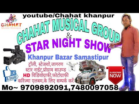 Chahat Orchestra Khanpur | 🎼🎸तमाम कलाकार के माध्यम से एक और प्यारा सा🎷🎸 (🎹Instrumental🎹)