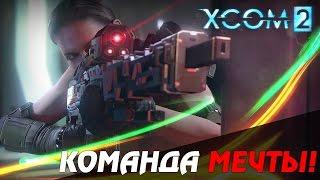 Звездная команда спасает мир  Эпичный XCOM 2
