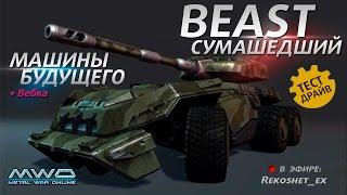 Стальные Танки Онлайн - Сумашедший 'Beast' Тест Драйв