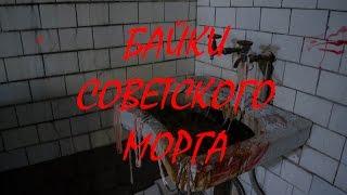 Страшные истории из жизни Байки советского морга