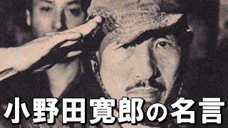 小野田寛郎の名言(勇気と元気が出る言葉)|何かにつまづいたり、失敗して落ち込んだり、仕事が嫌になってしまった時、きっと心を癒してくれます。