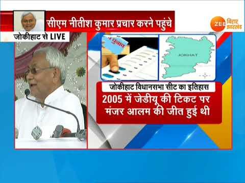 CM Nitish Kumar adressed rally for Jokihat bypolls