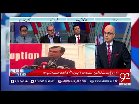 Delay In Nawaz Refrences Case In NAB Only Due To Former Chief Of NAB