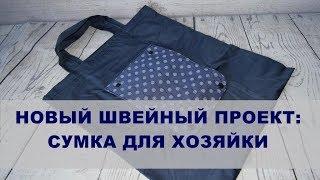 Новый швейный проект: сумка для хозяйки