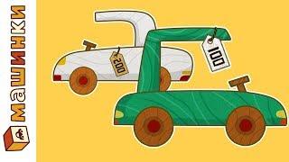 Машинки - Сериал для мальчиков! В автосалоне Мультики про машинки
