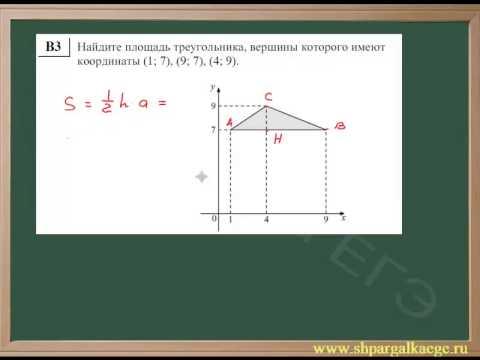 Задача на вычисление площади треугольника