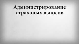 видео Персонифицированный учет граждан в новой Пенсионной системе РФ