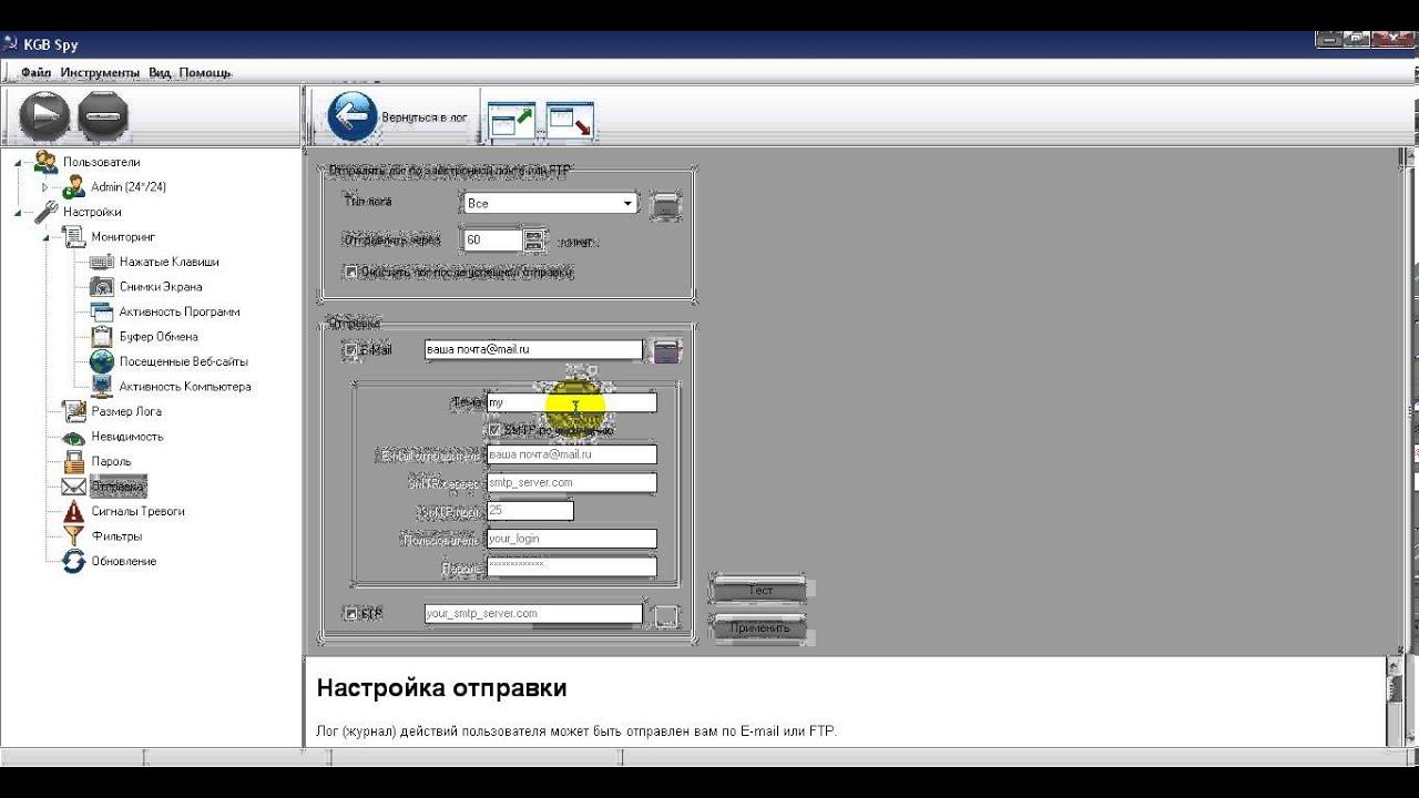 Скачать программу шпион kgb spy шпион кгб