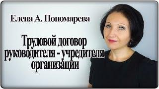 видео Трудовой договор с генеральным директором – единственным учредителем