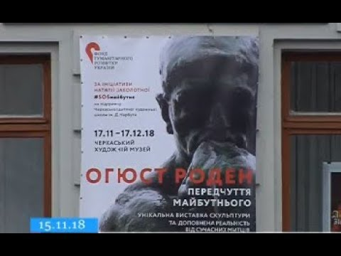 ТРК ВіККА: Черкаси вперше побачать наживо «Мислителя» Родена