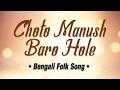 Choto Manush Baro Hole | Asol Manush Jai Na Dekha | Bengali Folk Songs - Baul | Madhusudan Bayragya