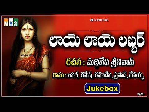 Telangana New Folk Songs 2017 - Laye Laye Labber - Telugu Folk Songs Telangana