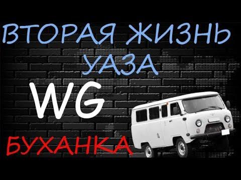 """Ремонт кузова УАЗика. Вторая жизнь """"буханки"""".Покраска кузова."""