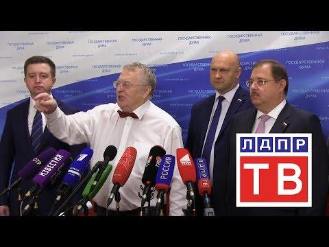 Владимир Жириновский предложил