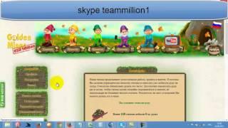 Игра Golden Mines! Как заработать деньги в интернете легко, быстро и без обмана!