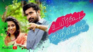 Unakaga Varuven💚 Whatsapp Status💚 Pichaikkaran Movie Status💚 Vijay Antony Music💚 HeartBeat💚