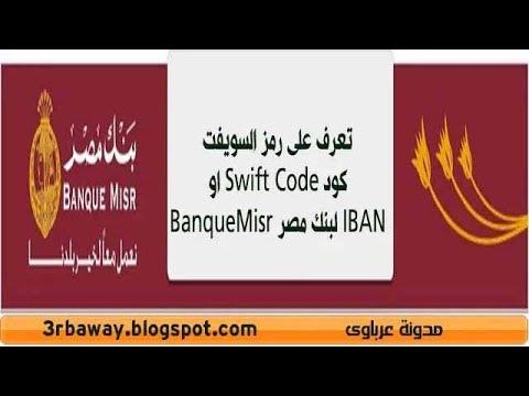 سويفت كود بنك مصر Youtube