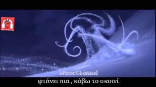 Download καραοκε και ξεχνω (Frozen) MP3 song and Music Video