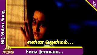 Enna Jenmam Video Song | Kumbakonam Gopalu Tamil Movie Songs | Pandiarajan | Sangitha | Ilayaraja