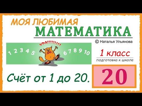 Страница 25 Задание 20 – Математика 1 класс (Моро) Часть 2