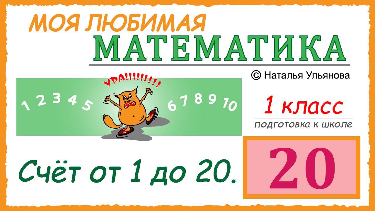презентации по математике 1 класс состав числа 5