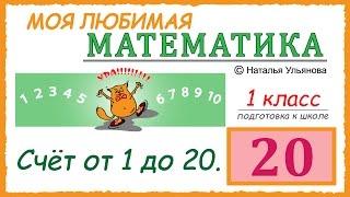 Счет до 20. Числа от 1 до 20. Состав чисел. Примеры.  Математика 1 класс. Подготовка к школе.