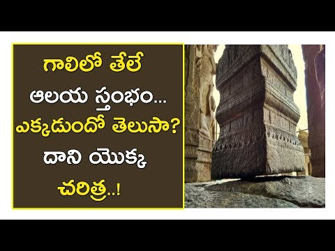 గాలిలో తేలే ఆలయ స్తంభం... ఎక్కడుందో తెలుసా..?దాని చరిత్ర..! | Hanging Pillar of Lepakshi Temple |