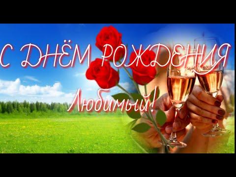 Очень красивое поздравление с Днем рождения Любимому!