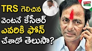 KCR First Call To Whom After TRS Party Victory in Telangana Assembly Elections | #KCRYagam