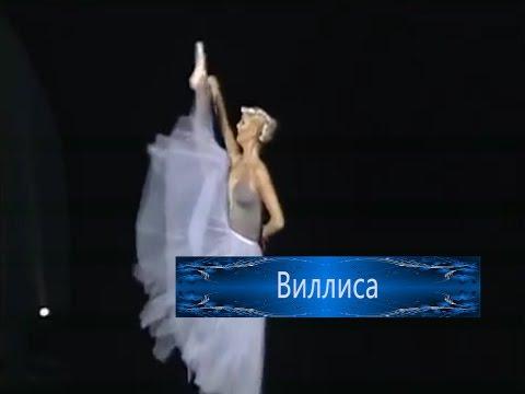 Анастасия Волочкова танцует - Виллиса, смотреть видео, чувственный танец