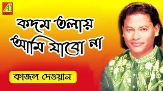 না না কদম তলায়   Na Na Kodom Tolay   কাজল দেওয়ান   Kajal Dewan   Biccheder Jala   বিচ্ছেদের জ্বালা