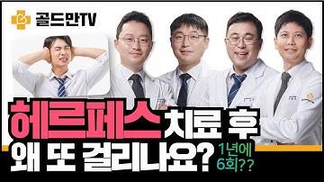 【비정상토크】 헤르페스 바이러스= 불치병??_재발과 완치가능성은? 헤르페스1형, 헤르페스2형