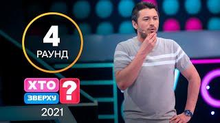 ШОК! Леся Никитюк заявила, что любит Сергея Притулу! – Хто зверху? 2021. Выпуск 7. Раунд 4