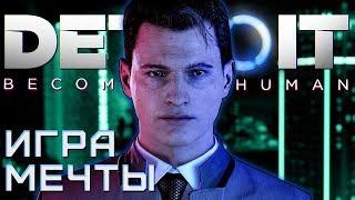 Detroit: Become Human: ПЕРВОЕ ПОГРУЖЕНИЕ В ЛУЧШУЮ ИГРУ 2019 !!!