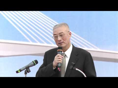行政院長吳敦義出席「金門大橋工程開工動土典禮」
