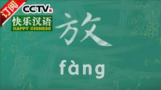 《快乐汉语》 20160814 今日主题字:放 | CCTV-4