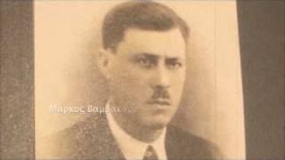 ΓΕΡΑΣΕΣ ΚΑΙ ΠΙΑ ΔΕΝ Σ' ΑΓΑΠΩ, 1937, ΜΑΡΚΟΣ ΒΑΜΒΑΚΑΡΗΣ