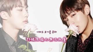 中韓歌詞 || BTS V, Jin - 花郎화랑 ost pt.2 非你不可 죽어도 너야