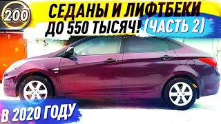 СЕДАНЫ, КОТОРЫЕ НЕ ЛОМАЮТСЯ! Какую машину купить ДО 550 тысяч рублей в 2020? Илья Ушаев (выпуск 200)