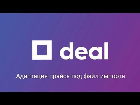 Как быстро адаптировать прайс поставщика под шаблон импорта XLS(X) для Deal.by
