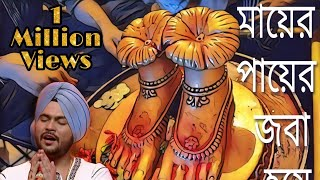 মায়ের পায়ের জবা হয়ে   GuruJeet Singh   Mayer Payer Joba Hoye   #ShyamaSangeet