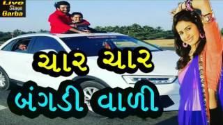 Char char bangdi vali ll gamal santhal ll new super hit song 2017
