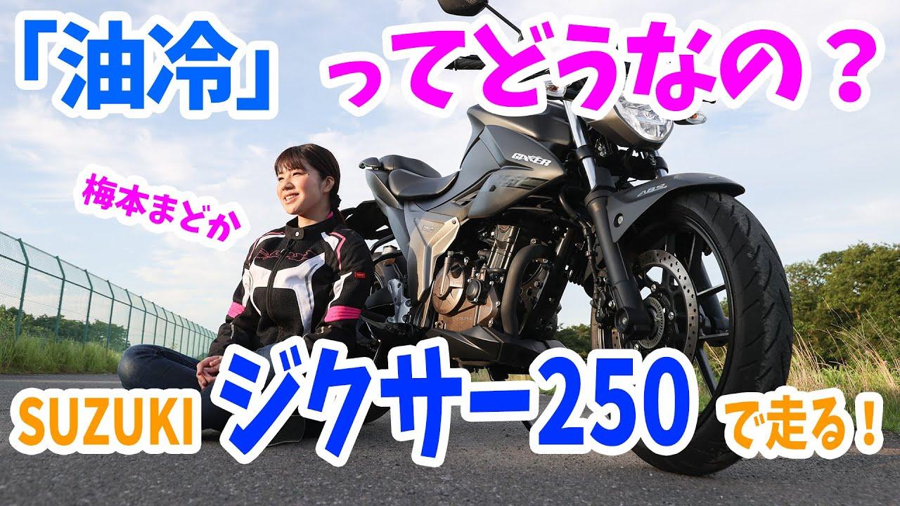 250 ジクサー