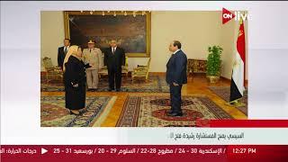 الرئيس السيسي يمنح المستشارة رشيدة فتح الله رئيس هيئة النيابة الإدارية السابقة وسام الجمهورية
