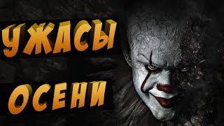 НОВИНКИ ФИЛЬМОВ УЖАСОВ ОСЕНИ 2017 часть 2