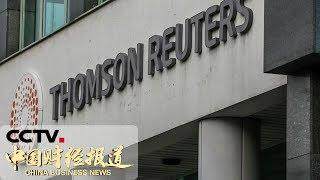 """[中国财经报道] 路透社:美国""""汇率牌""""影响不了中国发展大势   CCTV财经"""