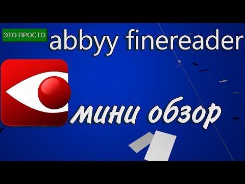 Abbyy Finereader 14 беглый обзор по существу